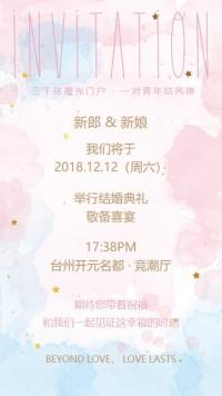 粉色水彩底纹优雅婚礼邀请函优美结婚喜帖