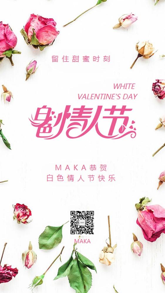 情人节白色情人节海报情人节红色玫瑰love贺卡