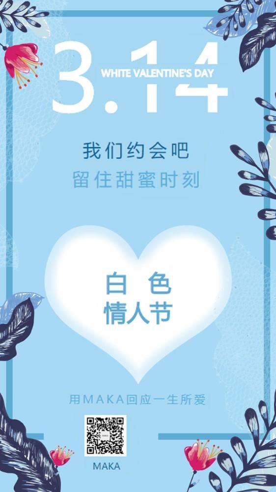 情人节白色情人节海报情人节天蓝色爱心贺卡