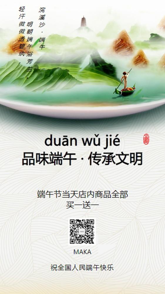 端午节粽情飘香端午印象五月初五品味端午端午佳节海报