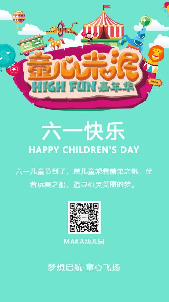六一儿童节绿色嘉年华童趣贺卡