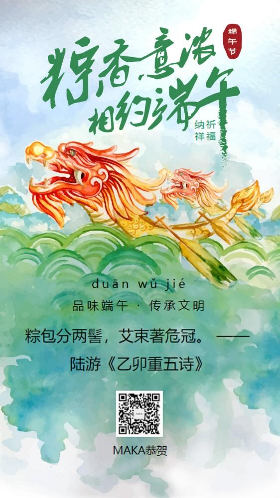 端午节贺卡绿色端午节赛龙舟手绘粽香意浓相约端午