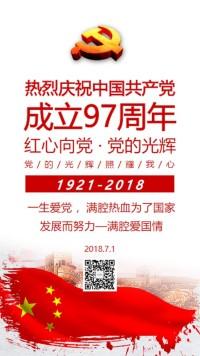 建党97周年红色大气不忘初心爱我中华