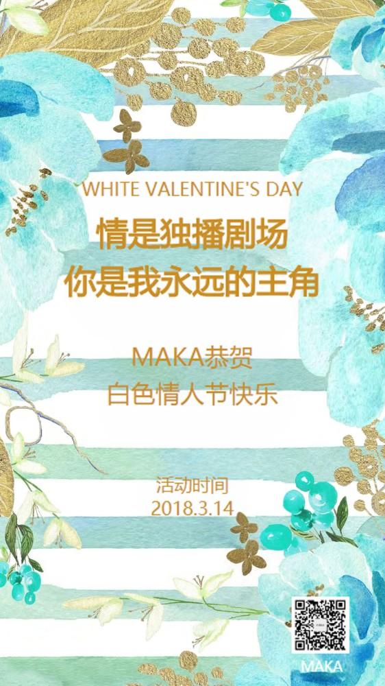 情人节白色情人节海报情人节优雅天蓝手绘水彩植物花朵贺卡