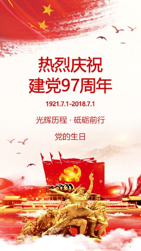 建党97周年一生爱党红色2018