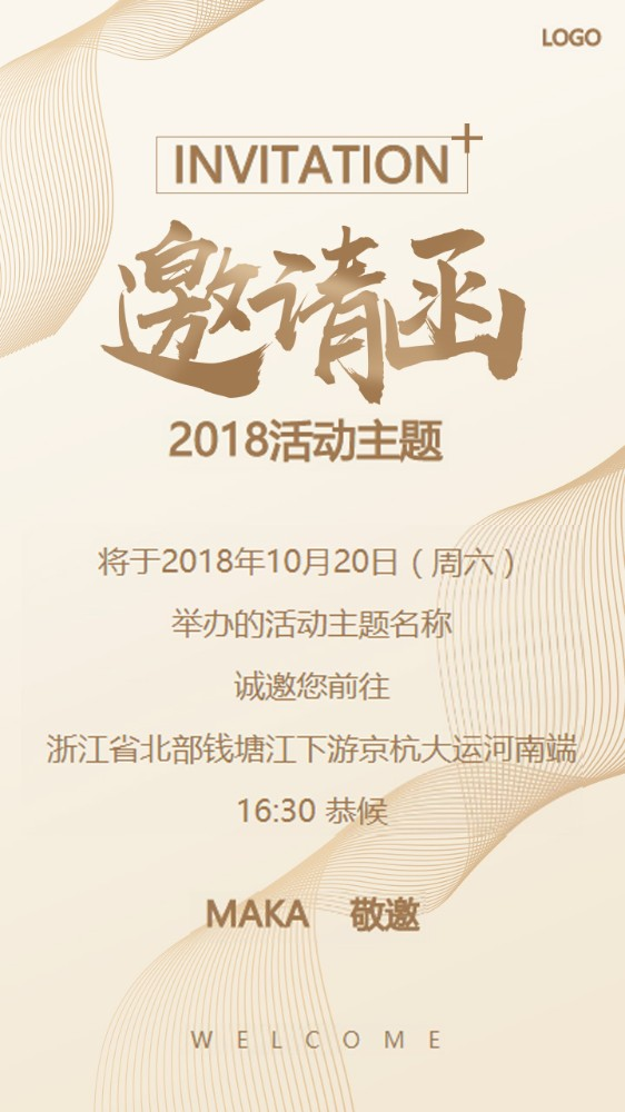 邀请函香槟色企业会议公司年会海报