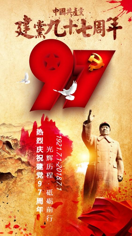建党97周年红色大气中国共产党建党九十七周年2018