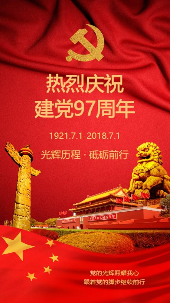 建党97周年红色大气党在我心筑梦前行2018