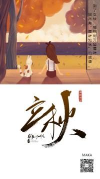立秋农历二十四节气传统节日插画风格