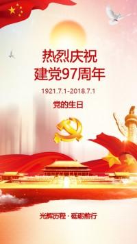 建党97周年热烈庆祝中国共产党成立97周年