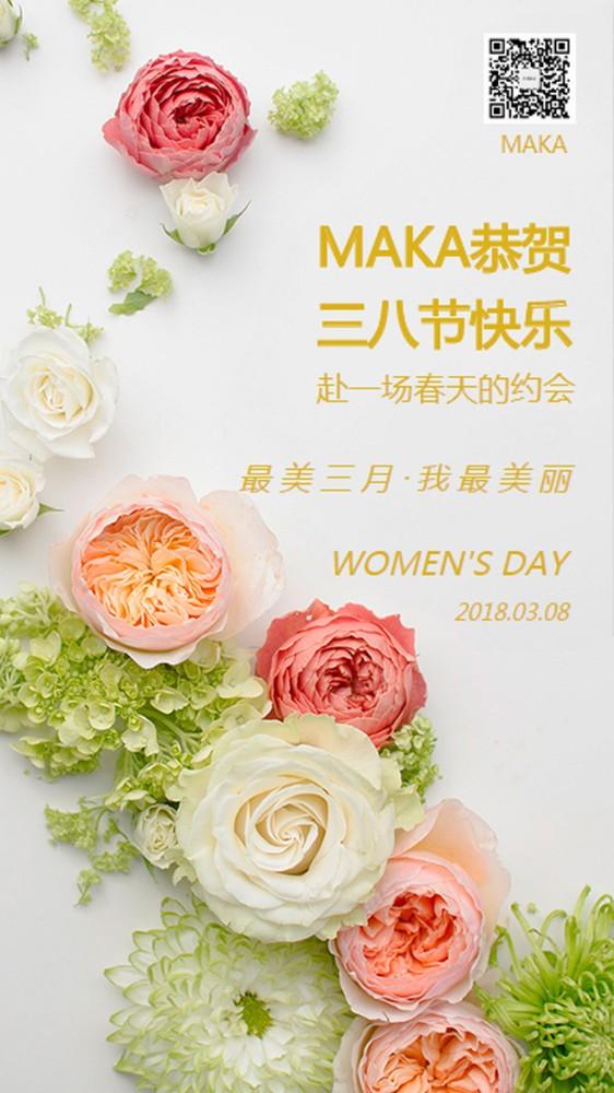 妇女节三八妇女节38妇女节女神节花企业活动海报