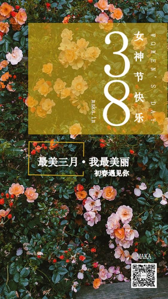 妇女节三八妇女节38妇女节女神节花墙活动海报