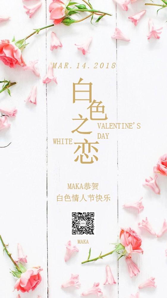 情人节白色情人节海报情人节天粉红玫瑰贺卡