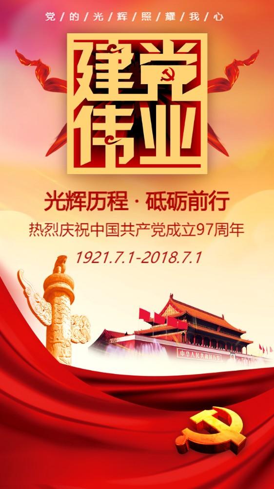 建党97周年党的生日红色大气不忘初心2018