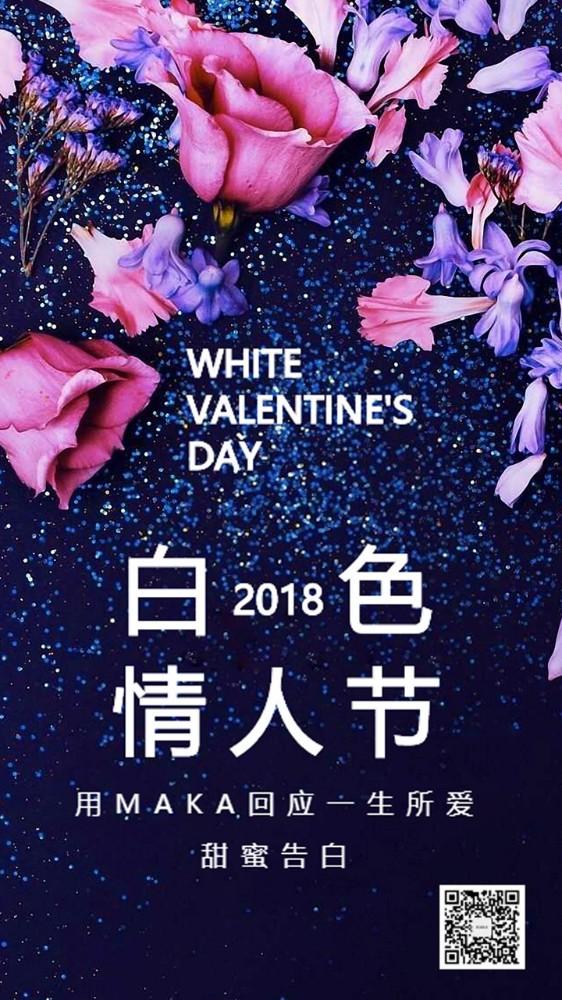 情人节白色情人节海报情人节314深蓝粉色贺卡