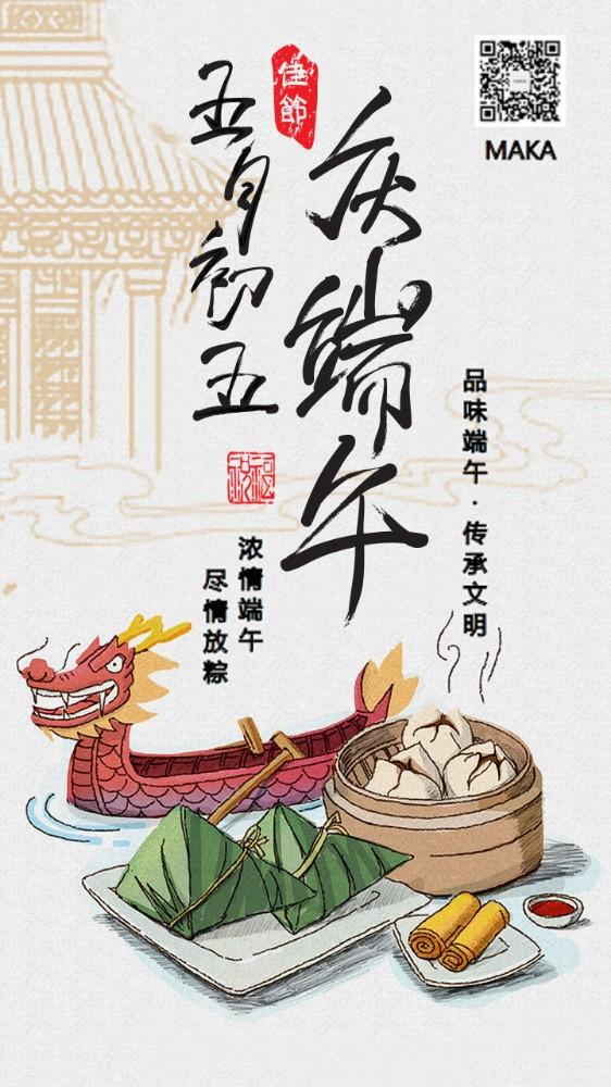 端午节庆端午五月初五品味端午端午佳节龙舟海报