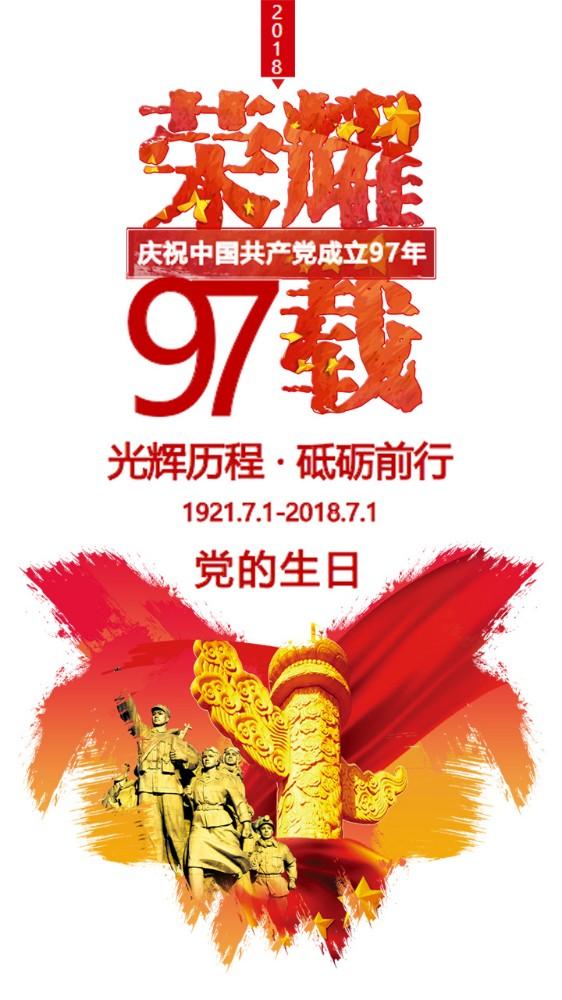 建党97周年红色大气党的光辉荣耀97载2018