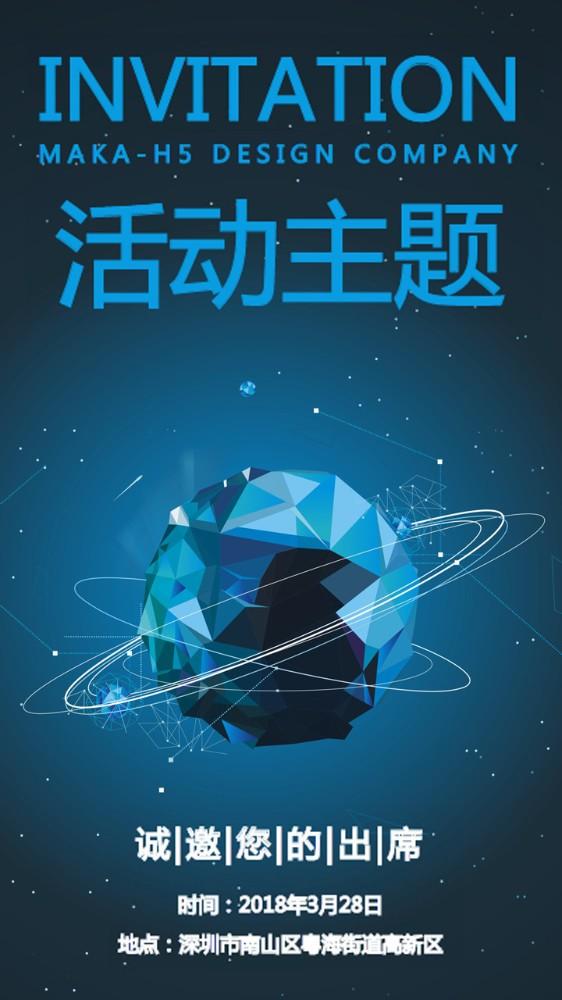 邀请函深蓝色科技星空企业微商年会海报
