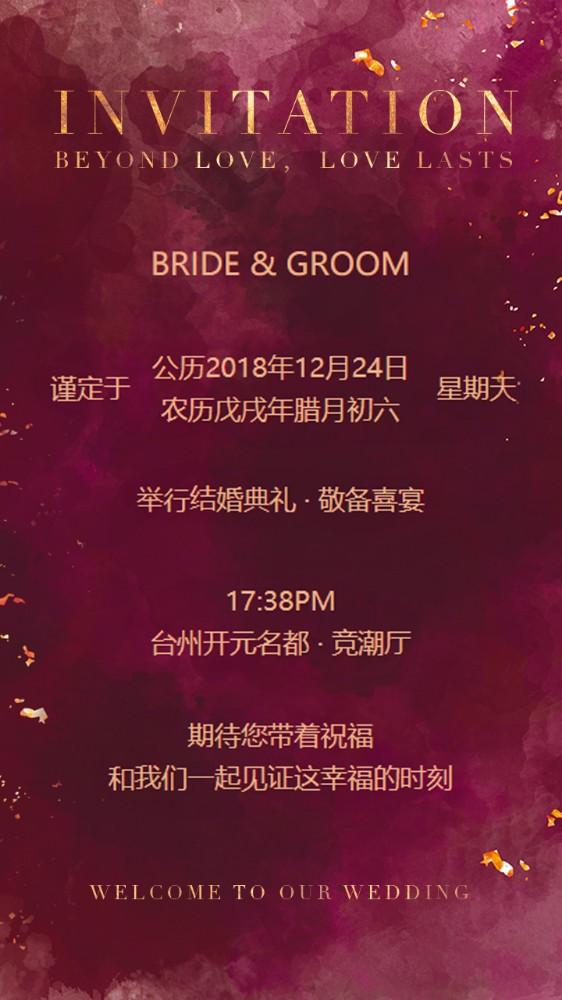 酒红色婚礼邀请函时尚现代结婚喜帖