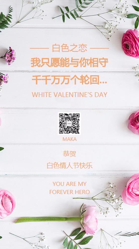 情人节白色情人节海报情人节白色优雅花朵贺卡
