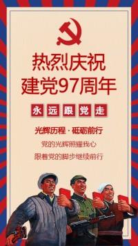 建党97周年红色大气不忘初心党的光辉照耀我心2018