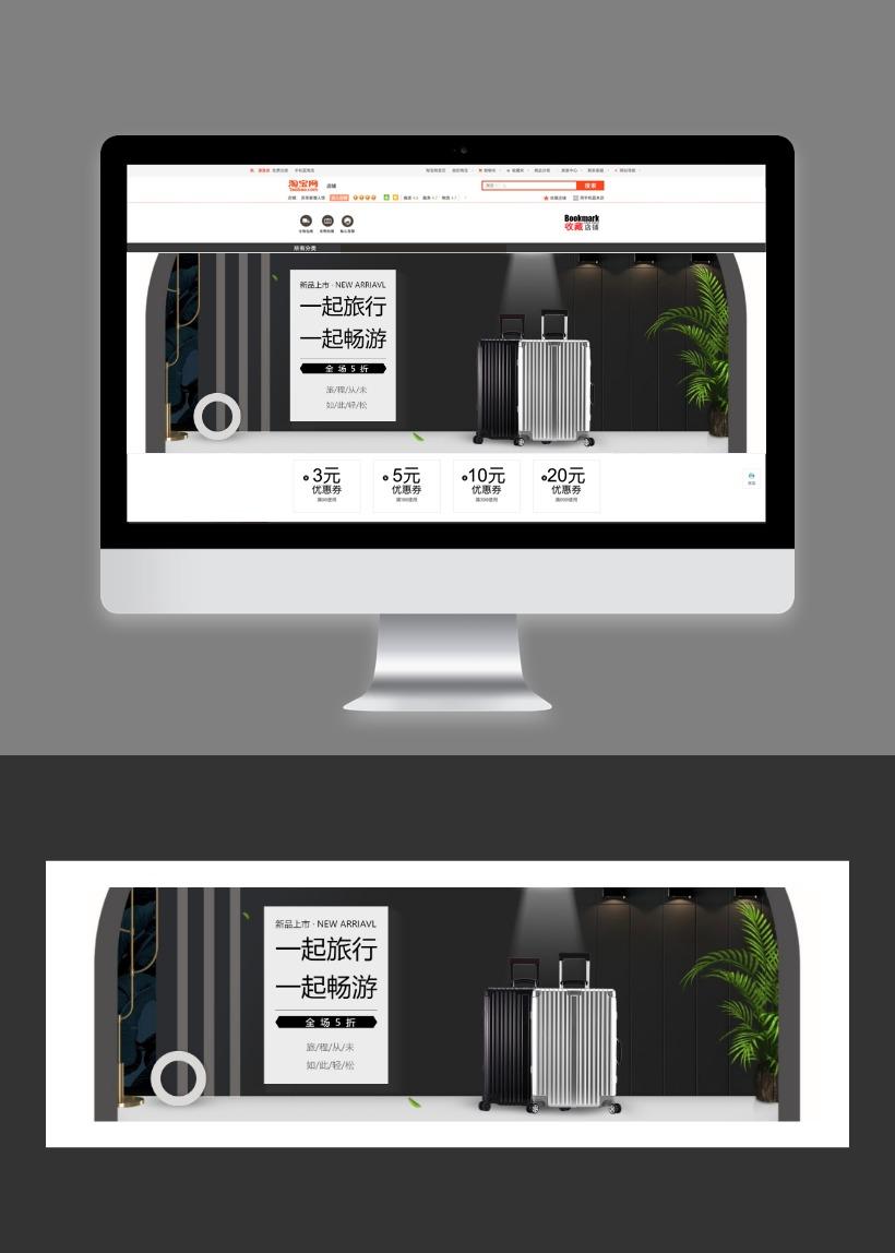 新品上市时尚大气场景促销活动箱包电商banner