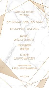 大理石底纹金色线条婚礼邀请函优美结婚喜帖