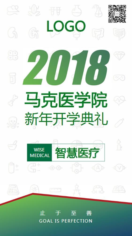 医学院活动医疗活动智慧医疗绿色海报
