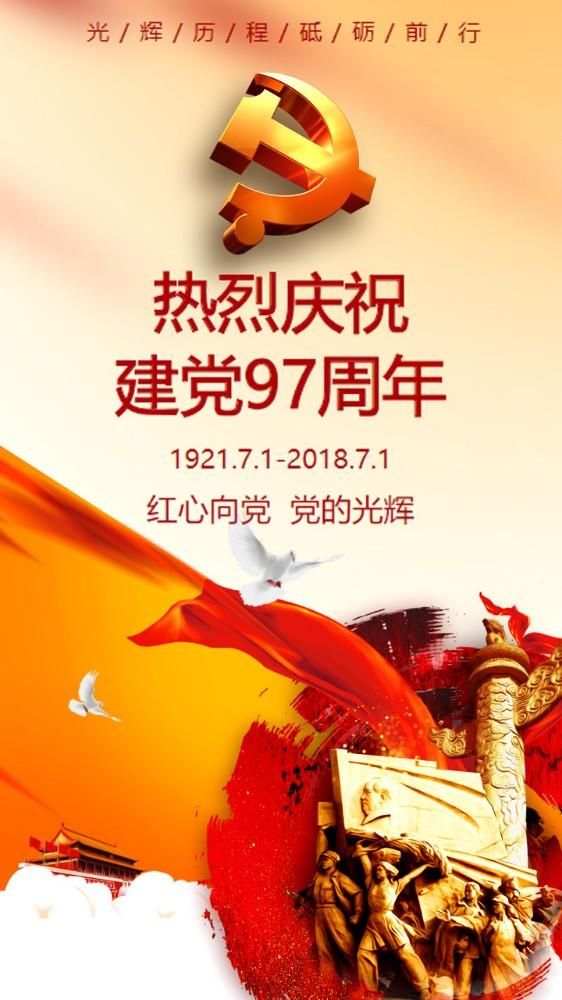 建党97周年红色大气鸽子党建2018