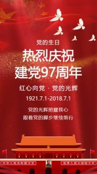 建党97周年红色金色大气2018
