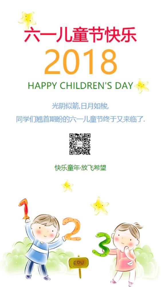 儿童节贺卡六一儿童节手绘