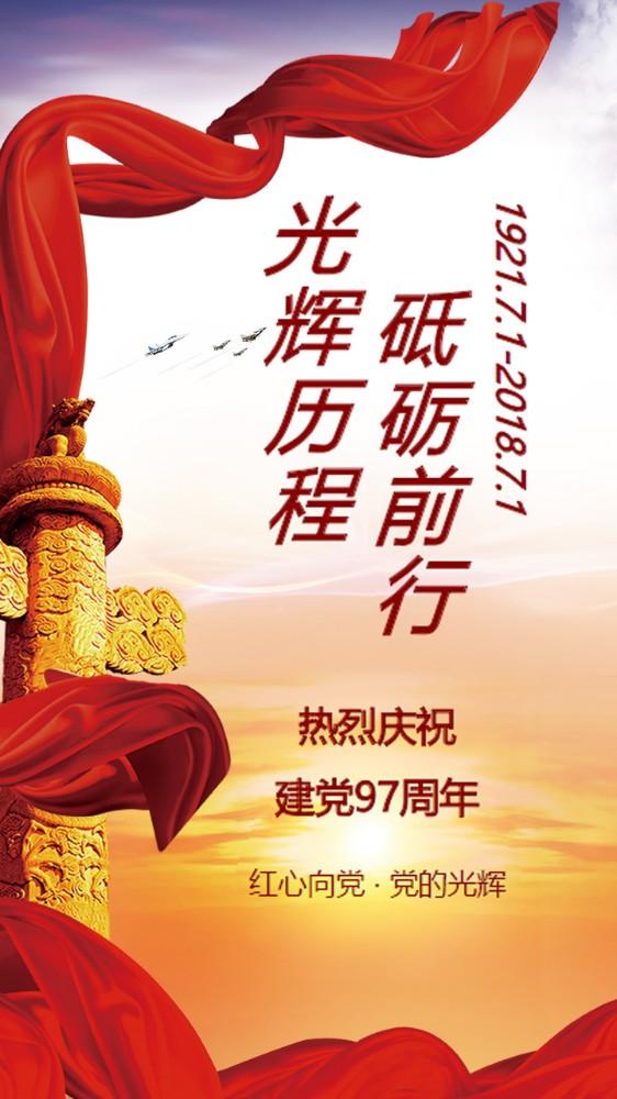建党97周年红色大气党的光辉爱我中华2018