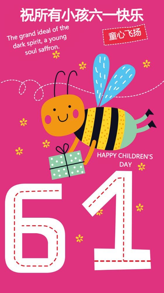 六一儿童节玫红色贺卡小蜜蜂