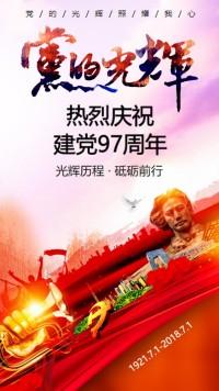 建党97周年红色大气党的光辉2018