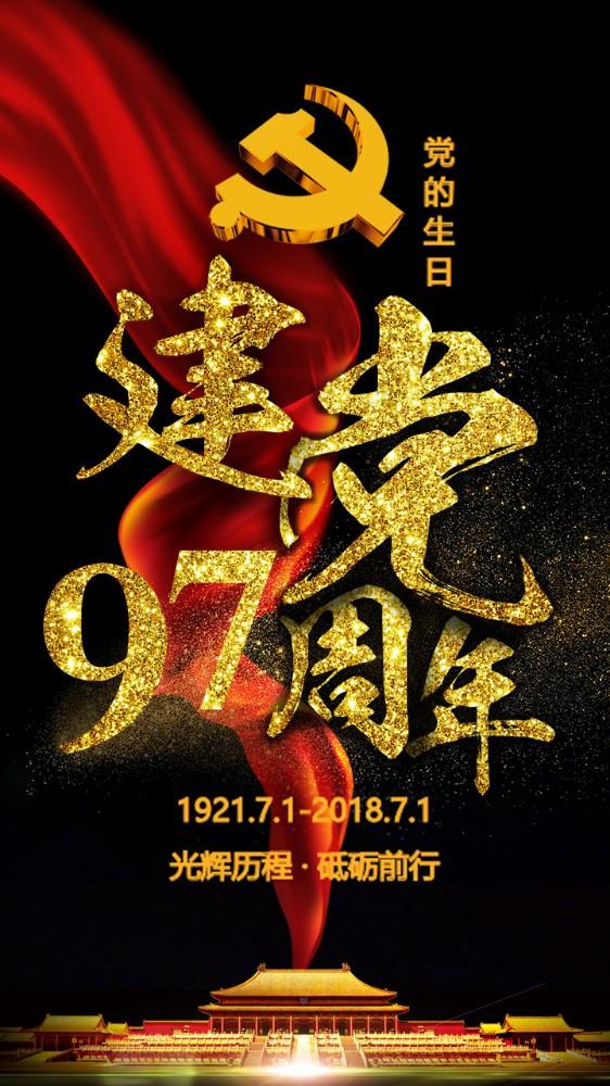 建党97周年红色大气党的光辉永远跟党走2018