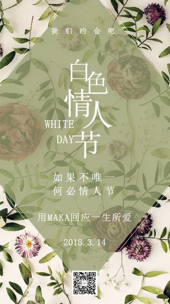 情人节白色情人节海报情人节绿色花朵贺卡