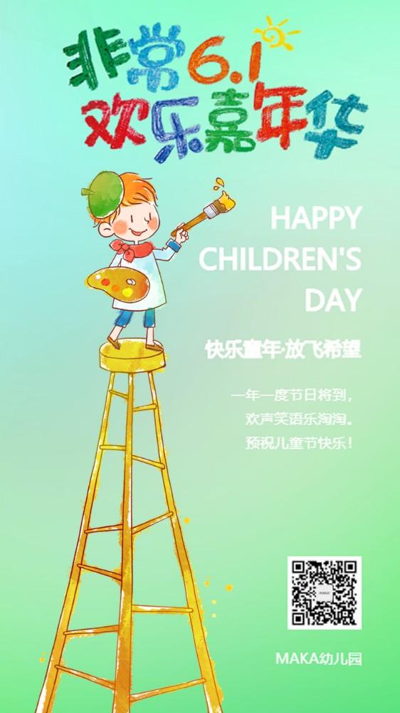六一儿童节绘画梦幻绿色童年贺卡