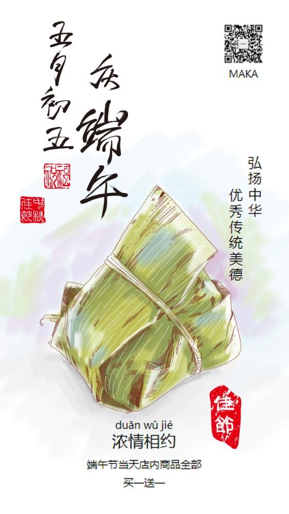 五月初五端午节浓情端午粽子中式简约