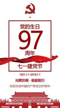 建党97周年红色大气光辉历程党的光辉2018