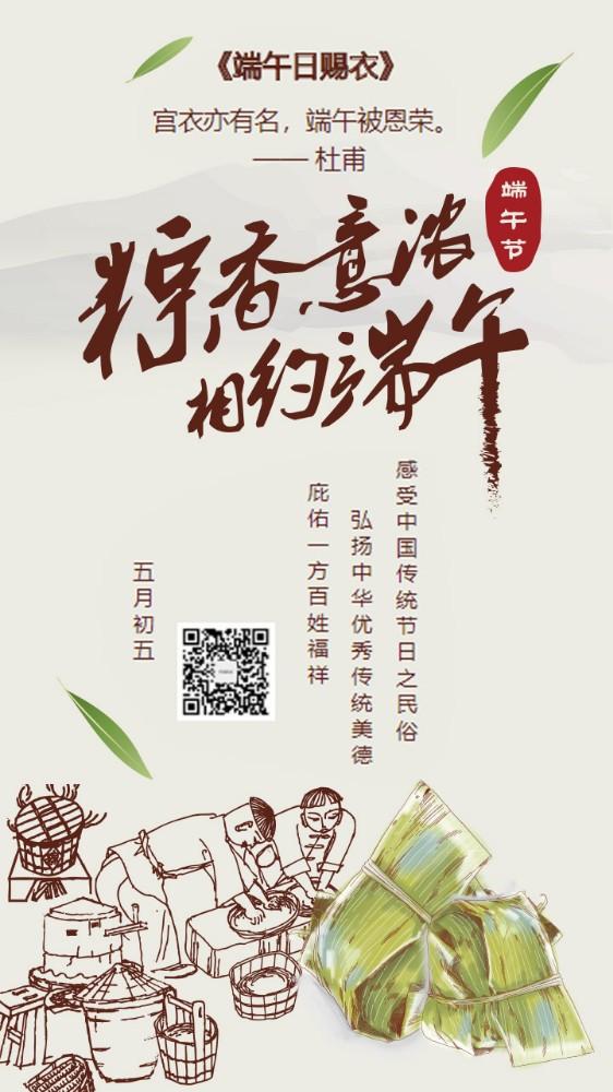 端午节贺卡传统粽情飘香粽情端午