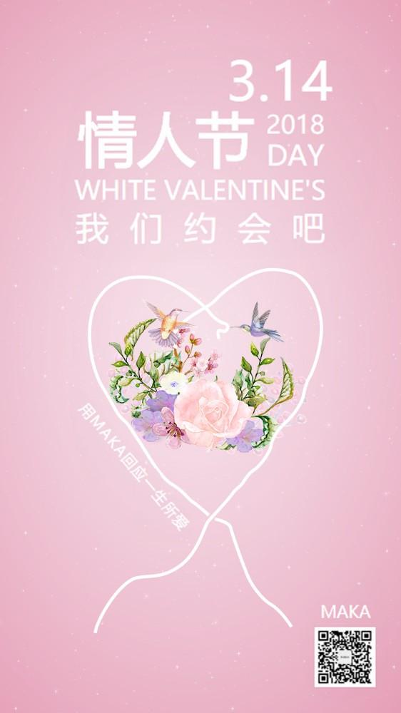 情人节白色情人节海报情人节粉色爱心贺卡