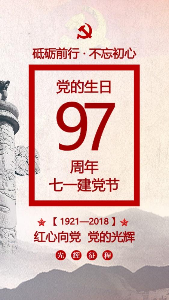 建党97周年红色大气不忘初心光辉征程2018