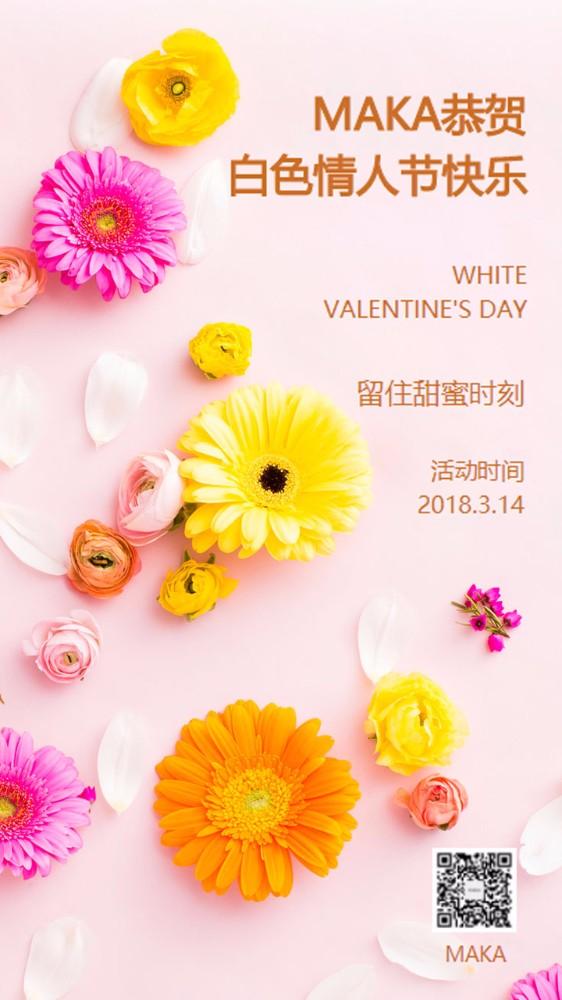 情人节白色情人节海报情人节优雅粉色黄色玫红色贺卡