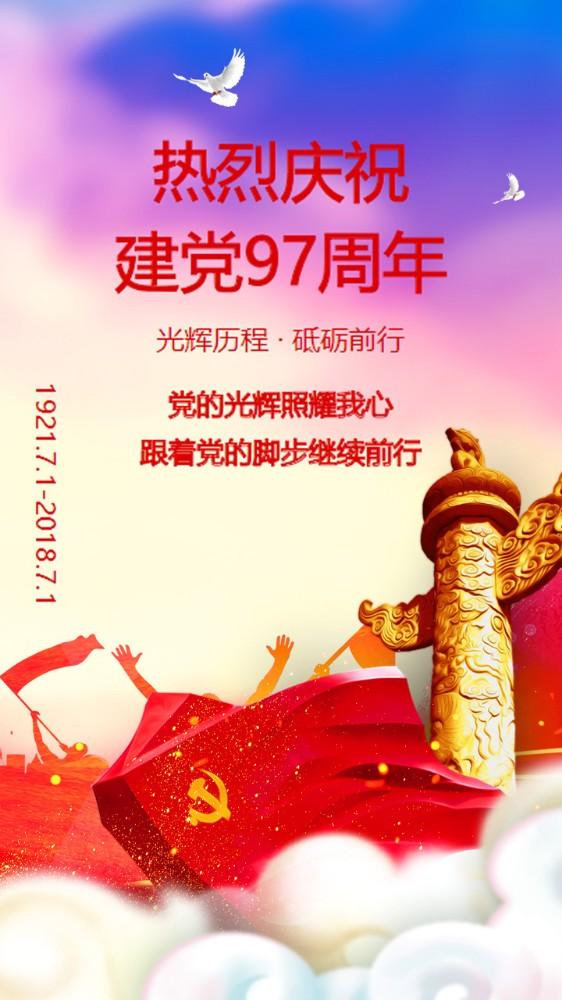 建党97周年红色金色大气党建2018