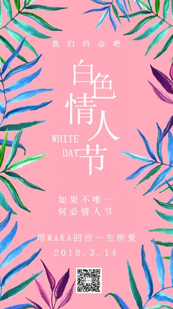 情人节白色情人节海报情人节粉色背植物景贺卡