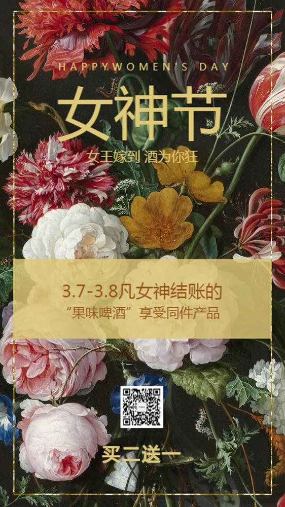 妇女节三八妇女节38妇女节女神节啤酒活动海报