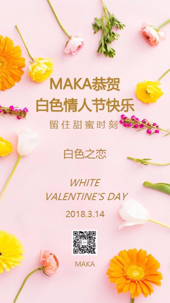 情人节白色情人节海报情人节粉黄花朵贺卡