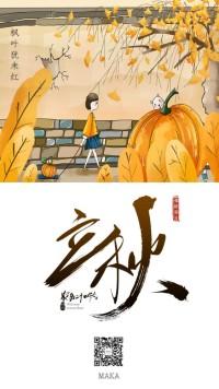 立秋农历二十四节气传统节日
