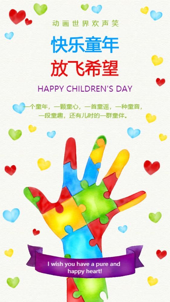 六一儿童节贺卡手形爱心儿童节快乐