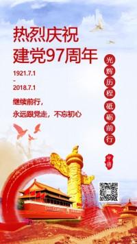 建党97周年红色大气党的光辉不忘初心2018